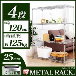 メタルラック スチールラック 棚 シェルフ 4段(幅120×奥行46×高さ151cm MR-1215J ポール径25mm) 送料無料