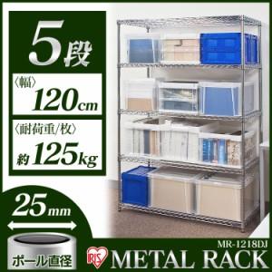 メタルラック スチールラック 棚 シェルフ 5段(幅120×奥行61×高さ179cm MR-1218DJ  ポール径25mm) 送料無料