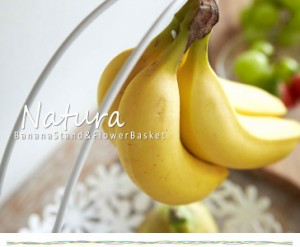 Natura ナチュラ バナナスタンド&フラワーバスケット (果物置き,花柄,メッシュ,フルーツ置き,特別,旬,おしゃれ)