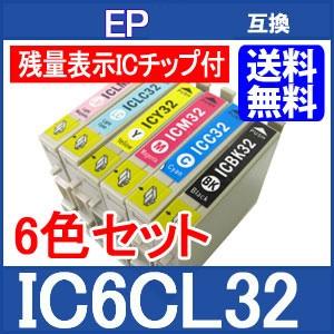 IC32 IC6CL32 対応 6色セット (ICBK32 ICC32 ICM32 ICY32 ICLC32 ICLM32) メール便送料無料 EPSON エプソン 互換インク