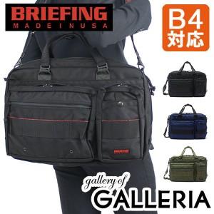 【ポイント10%】【即納・送料無料】BRIEFING NEO B4 LINER ブリーフィング ネオB4ライナー 2WAY ブリーフケース(B4対応) BRF145219