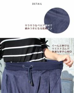 大きいサイズ レディース/ ベロア ガウチョ ワイド パンツ M L LL 3L 新作/おおきいサイズ  トレンド/ 【予約】【LD】LD-9485