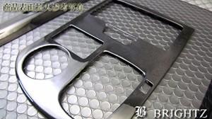 BRIGHTZ タントカスタム LA600S LA610S ウッドパネル ピアノブラック調 3PC GMOW−SB