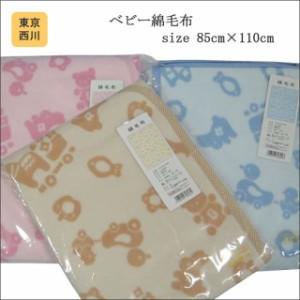 東京西川 ベビー綿毛布 「アニマル柄」 LC9303 【日本製 】毛布/ブランケット