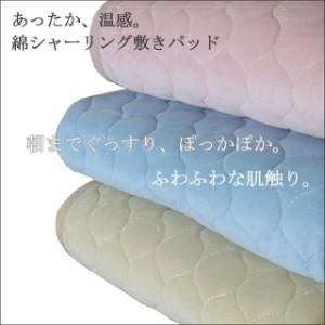綿シャーリング 敷きパッド 【ダブル】 PH4500 綿100% あったか温感!  敷パッド/敷パット/シーツ SALE