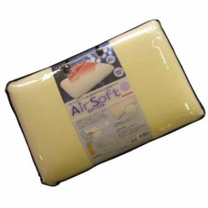 低反発枕 「Air Soft」 エアーソフト 枕/まくら/低反発まくら SALE
