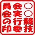 【オプション】印影印刷(表彰状・賞状・免状・認定証用)