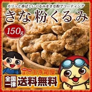 くるみ きな粉くるみ きなこ 150g 送料無料 胡桃 ナッツ (くるみ アーモンド ナッツ)