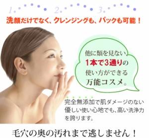 【洗顔】販売15年以上の実績&信頼で大人気の無添加洗顔料!!★お肌の救世主 ヴィーナスピュアビーンズ