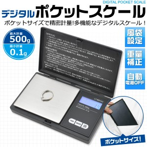 【計量器】デジタルポケットスケール/はかり!0.1〜500gまで計測出来ます!精密計量器 軽量・コンパクト・風袋設定