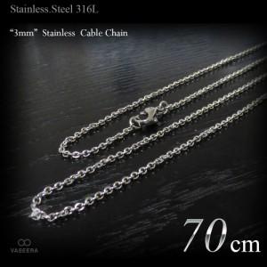 3mm幅 ステンレス あずきチェーン 70cm(ロングサイズ)【チェーン単品 /ステンレスチェーン(SUS316L) / SSCL-30-70】