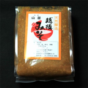 昔ながらの天然醸造越後山居みそ(1kg) 調味料/味噌/ミソ