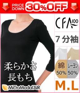 30%OFF CFA 7分袖インナー グンゼ 訳あり CM4546