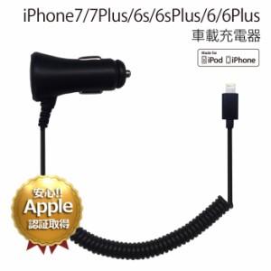 車載充電器  アップルMFi 認証取得 iPhone iPod nano iPad miniライトニング カーチャージャー シガーチャージャー 送料無料