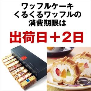 送料無料 お試し!神戸ワッフルセット(ショコラ) /ロールケーキ /ギフト お菓子 /バレンタイン