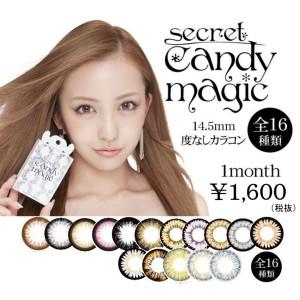 シークレット キャンディーマジック カラコン Secret Candy Magic マンスリー 度なし 2枚 キャンマジ BC 8.9 板野友美