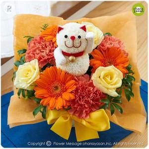 『花の招き猫(梅)オレンジ☆』/ポイント10%/招き猫のフラワーアレンジメント/開店祝い/お誕生日にもどうぞ