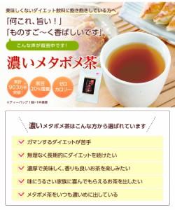 濃いメタボメ茶 ポット用90個入【黒豆茶/ウーロン茶/杜仲茶/ダイエットプーアール茶/プーアル茶/お茶/ティーライフ】