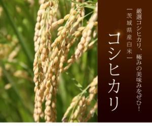 コシヒカリ 白米 10kg 29年新米 茨城県産 美味しいお米探しを卒業できます!品質保証