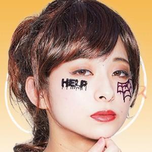 ハロウィン タトゥー ボディ シール 仮装 涙目 「リアル涙 HELP」 コスプレ コスチューム  お手軽 メイク