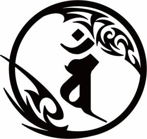 カッティングステッカー 車 バイク ヘルメット カッコイイ【バン/大日如来/未・申 (ひつじ・さる) 干支梵字 ・7-2】【メール便】