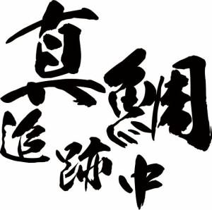 カッティングステッカー フィッシング カッコイイ カスタム 車 目立つ【真鯛 追跡中 (マダイ 釣り) (2枚1セット)・2(F)】【メール便】
