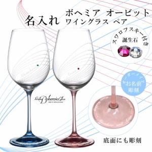 【名入れ】 可愛い青と赤 ペアワイングラス 誕生石  スワロフスキー 付き ウェデイング、様々な記念日に