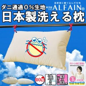日本製 高密度織込生地使用 防ダニ生地洗える枕 43×63cm(日本製)【普通・低い】