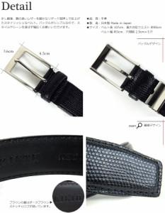 KIETH  リザード 型押し ベルト (トカゲ型押し) 日本製