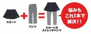 6/11一部再販 NEW スカート付 ウルトラストレッチパンツ スカッツ/全14色 レギンス付 ベビーサイズ キッズ 子供服-6422K