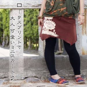 ◆6月28日新着◆( スカート ショート丈 プリント 重ね着 体型カバー 大人可愛い コットン モノトーン )ロータスミニスカート[ネコポス]