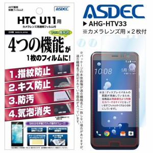 HTC U11 液晶フィルム AHG-HTV33【1583】 AFPフィルム2 高光沢 指紋防止 キズ防止 防汚 画面保護 ASDEC アスデック