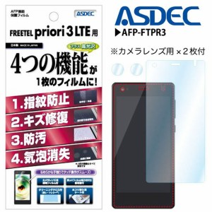FREETEL Priori3 LTE 液晶フィルム AFP-FTPR3【1118】 AFPフィルム  SIMフリー 画面保護 ASDEC アスデック