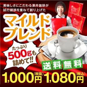 【澤井珈琲】送料無料 マイルドブレンド500g入りお買い得福袋(コーヒー/珈琲/コーヒー豆)