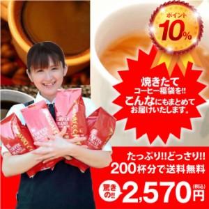 【澤井珈琲】ポイント10% 送料無料!コーヒー専門店の200杯分入り超大入コーヒー福袋(ビクトリーブレンド/ブレンドフォルテシモ)