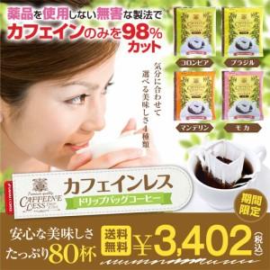 【澤井珈琲】送料無料 カフェインレス ドリップバッグ コーヒー80個入り 個包装