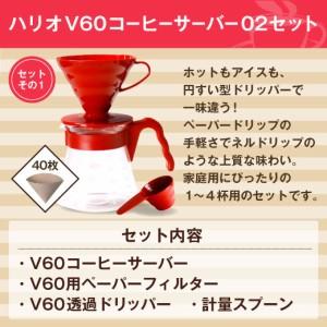 【澤井珈琲】ハリオv60コーヒーサーバーセット02(ハリオv60/コーヒーサーバー/HARIO) ※冷凍便同梱不可