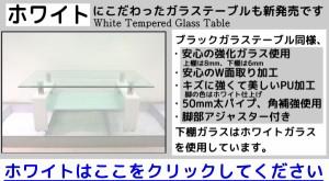ホワイト ガラステーブル 幅110 奥行60 (安心の強化ガラス使用) 白  110x60x43.5cm センターテーブル リビングテーブル 2