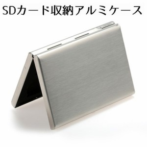 アルミメモリーカードケース(SDカード×6・両面収納タイプ) アルミ製メモリーカードケース  衝撃吸収クッション付きケース シルバー