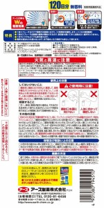 おすだけノーマット スプレータイプ 120日分 25ml 【医薬部外品】