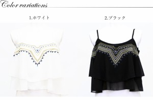 【メール便送料無料】エスニック刺繍キャミソール 重ね着 大人カジュアル 涼しい かわいい 夏 ノースリーブ 透け感 シフォン生地 刺繍