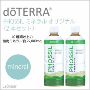 ドテラ doTERRA PHOSSIL ミネラルオリジナル 550ml x 2本セット