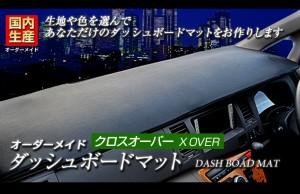 ダッシュボードマット タント(タントカスタム共通) (LA600/610) [H25/10〜]クロスオーバー 国産オーダーメイド(縁ロック加工)