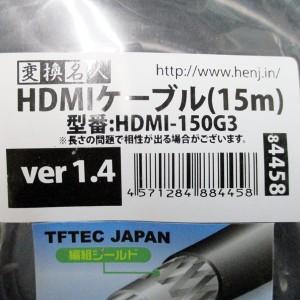 『送料無料』 変換名人 ハイスピードHDMI ケーブル15m HDMI-150G3