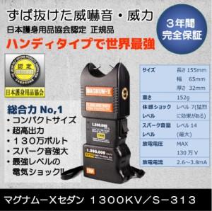 スタンガン マグナム-Xセダン 1300KV/S-313【送料無料(沖縄・離島除く)】【日本護身用品協会認定】