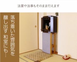 仏壇 桐材 家具調 小型仏壇 16号  紫檀色 ライトブラウン 2色対応 ミニ仏壇