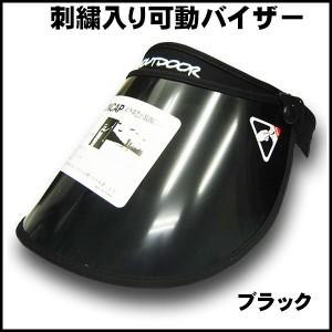 帽子 サンバイザー 可動式  つば広 帽子 サンバイザー 紫外線防止!