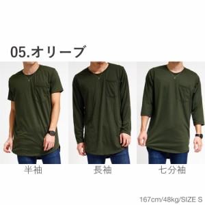 [無地Tまとめ割] Tシャツ メンズ 長袖 七分袖 ロング丈 ポケット S-XL 半袖 カットソー レイヤード 重ね着 ロンT ロンティー 無地 白 黒