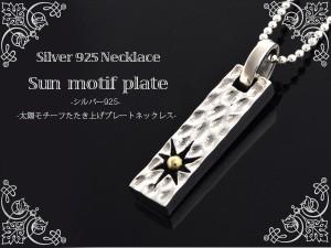 ネックレスシルバー925 太陽モチーフプレート【ネックレストップ】Silver925 レディース メンズ ユニセックス カジュアル
