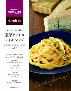 【送料込み】 成城石井desica パスタソース 4種セット